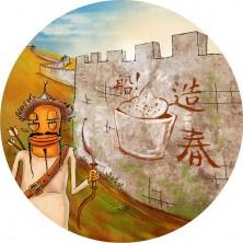 """1213  - Nápisy Čingischánových lučištníků na Velké čínské zdi požadující větší porce """"osvěžujícího tuhého mléka."""""""